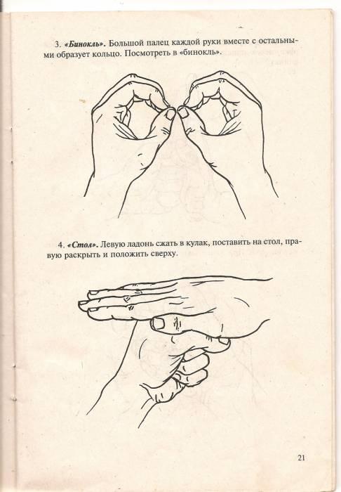 Картотека пальчиковая гимнастика для детей картинки